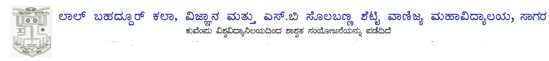 ಲಾಲ್ ಬಹದ್ದೂರ್ ಕಲಾ, ವಿಜ್ಞಾನ ಮತ್ತು ಎಸ್.ಬಿ. ಸೊಲಬಣ್ಣ ಶೆಟ್ಟಿ ವಾಣಿಜ್ಯ ಮಹಾವಿದ್ಯಾಲಯ logo